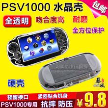 PSV1000水晶盒 PSV1000保护壳 PSV1000水晶壳 包邮 透明 保护套