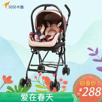 贝贝卡西婴儿提篮车载汽车用儿童安全座椅新生儿手宝宝出院便携式