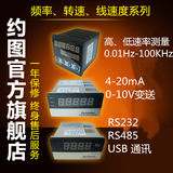 USB computer tachometer 232 communication serial line speed 485 communication tachometer frequency meter intelligent frequency meter