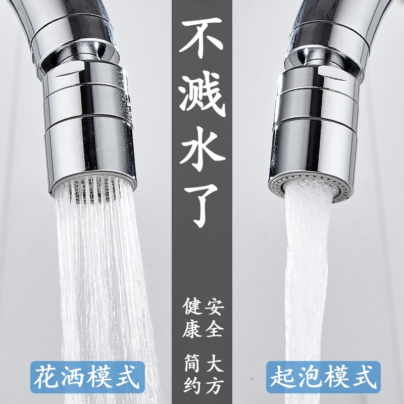 全铜增压水龙头防溅头嘴厨房万能通用花洒加长延伸器家用节水神器