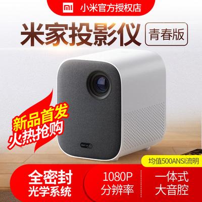 米家投影仪青春版小米投影仪家用小型高清智能wifi无线电视投影仪