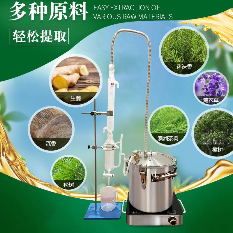 家用精油提取机玫瑰纯露机蒸馏器纯露植物精油提取机器精油设备