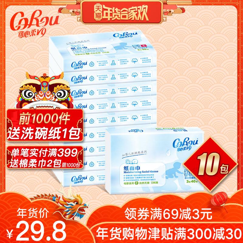 可心柔婴儿保湿纸巾10包装面巾纸母婴儿可用柔纸巾40抽便携装