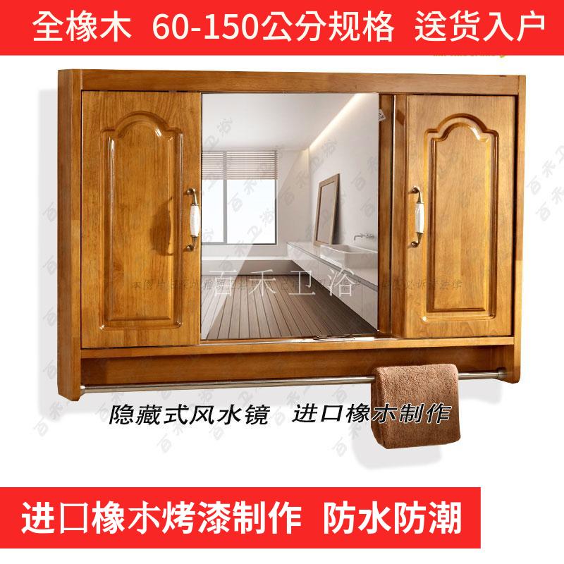 浴室柜橡木镜柜