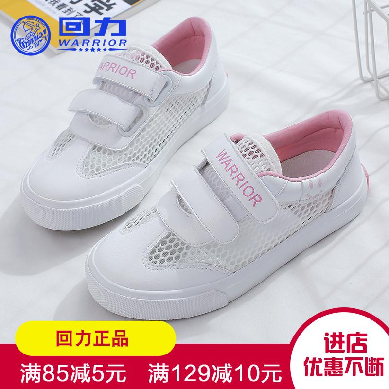 回力童鞋2019新款夏季透气儿童小白鞋女童鞋子男童帆布鞋网面网鞋