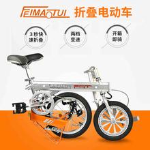 feimaotui飞毛腿官方正品磁动车超轻电动自行车折叠迷你电动折叠