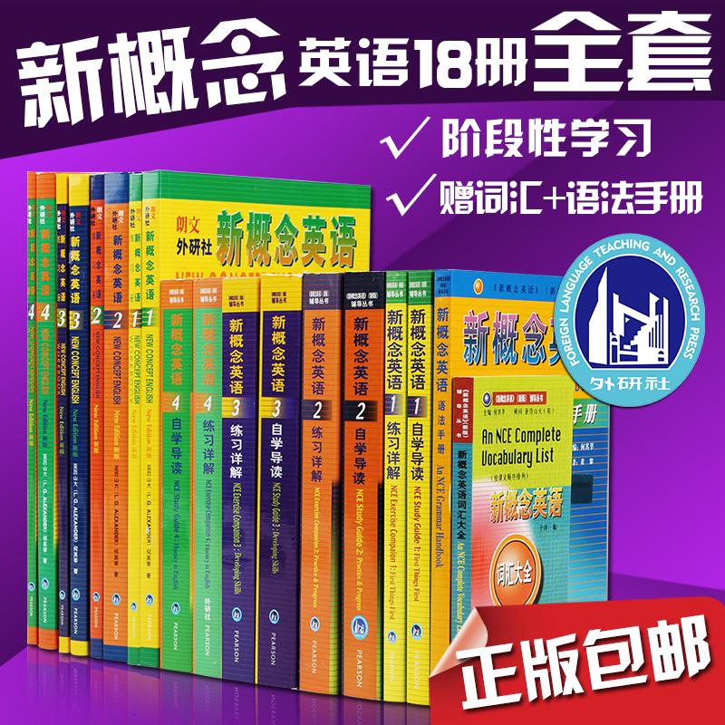 朗文新概念英语全套1-4教材+练习册+练习详解+自学导读+语法手册+词汇大全 新概练新版新概念1~4自学英语教程 外研社正版书籍