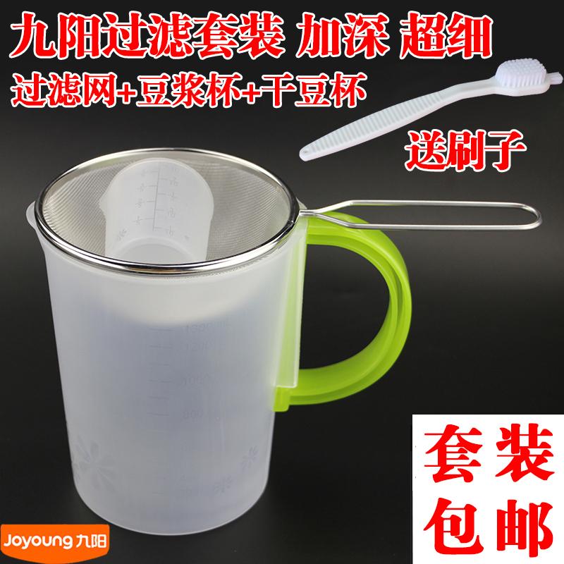 九阳豆浆机滤网