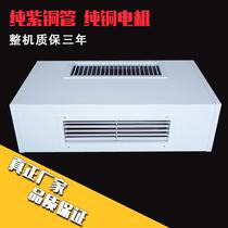 WM欧式新款中央空调水暖水冷家用井水空调卧式明装风机盘管FP