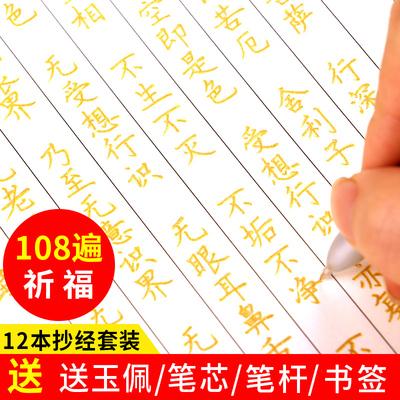 108遍心经套装抄经手抄本硬笔金刚经大悲咒描红佛经全套经书字帖