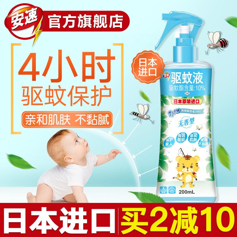 日本进口安速驱蚊喷雾无味婴儿童室内户外叮咬蚊香液防蚊水驱蚊液