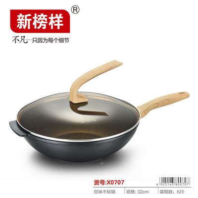 新榜样耐磨不粘锅 觉味不粘锅 韩式压铸炒锅 电磁炉通用 包邮