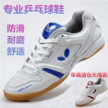 年底亏本清仓专业乒乓球鞋男鞋女鞋防滑耐磨训练比赛运动鞋训练鞋