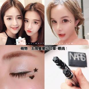 包韩韩国个性纹身印章双头眼线液笔爱心五角星眼线笔pony眼角装饰