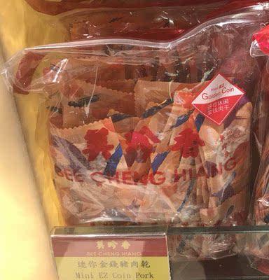 包邮香港进口美珍香迷你金钱猪肉干500g猪肉干脯肉休闲零食品小吃