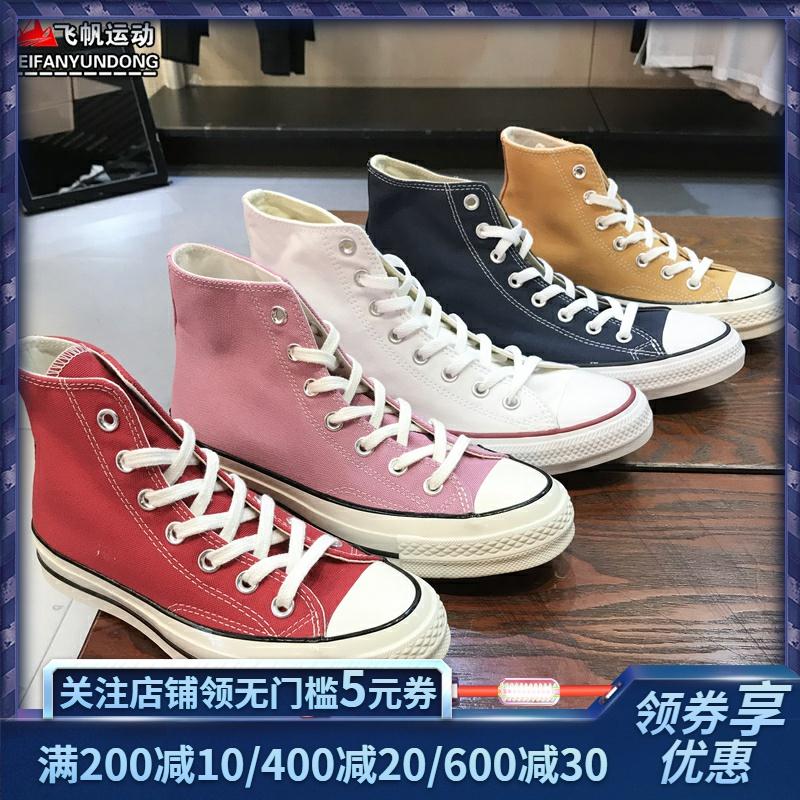 匡威男鞋女鞋秋新款高帮经典情侣帆布鞋 164944C 164945C 164947C