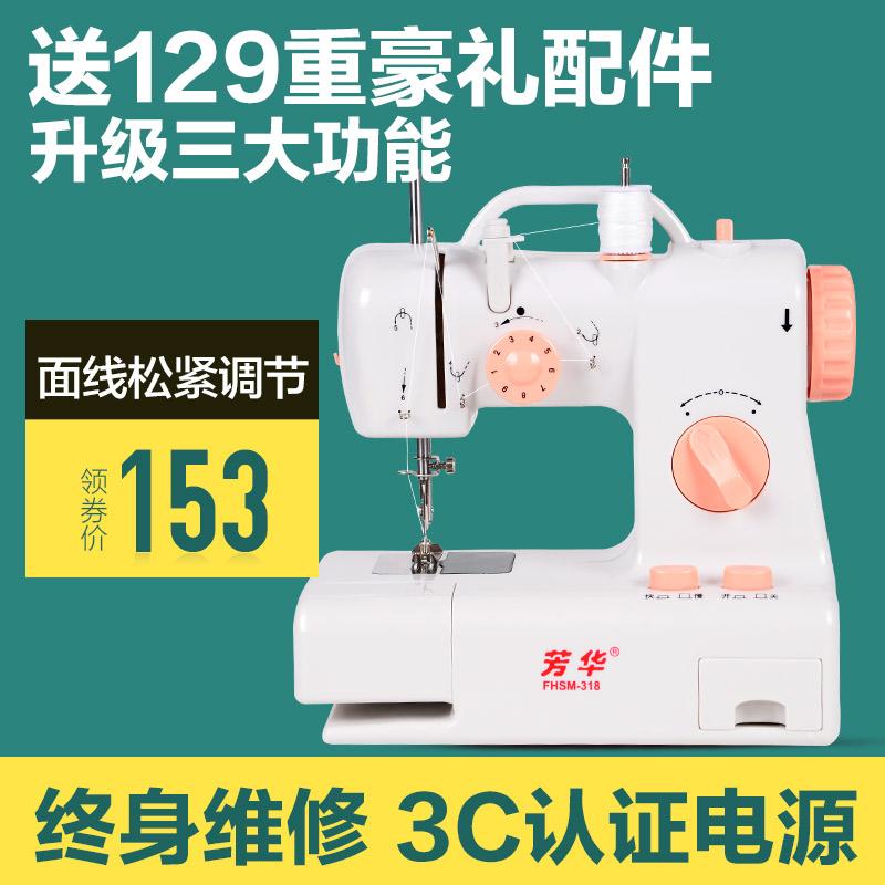 芳华318家用电动缝纫机小型吃厚台式缝纫机升级版自动多功能缝纫5元优惠券