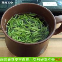 安吉白茶新茶珍稀绿茶正宗高山茶叶2018雨前春茶特级125g天使贡茗