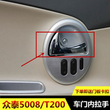 Zhongtai 5008 inner handle, inner button handcart door handle, T200 special inner handle, Zhongtai Auto Parts Factory