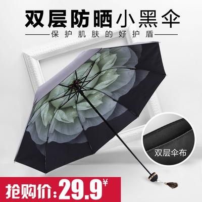 太阳伞防晒伞upf50防紫外线黑胶双层超强女遮阳小黑伞晴雨两用