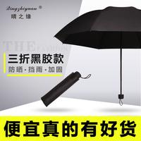 自动三折遮阳伞