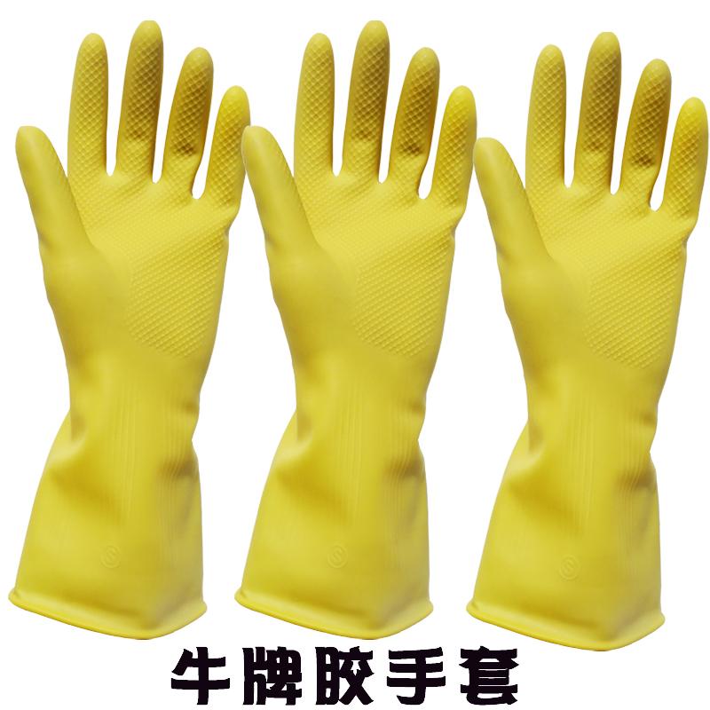 牛牌乳胶手套加厚耐用家务用洗衣洗碗 橡胶乳胶皮防水手套