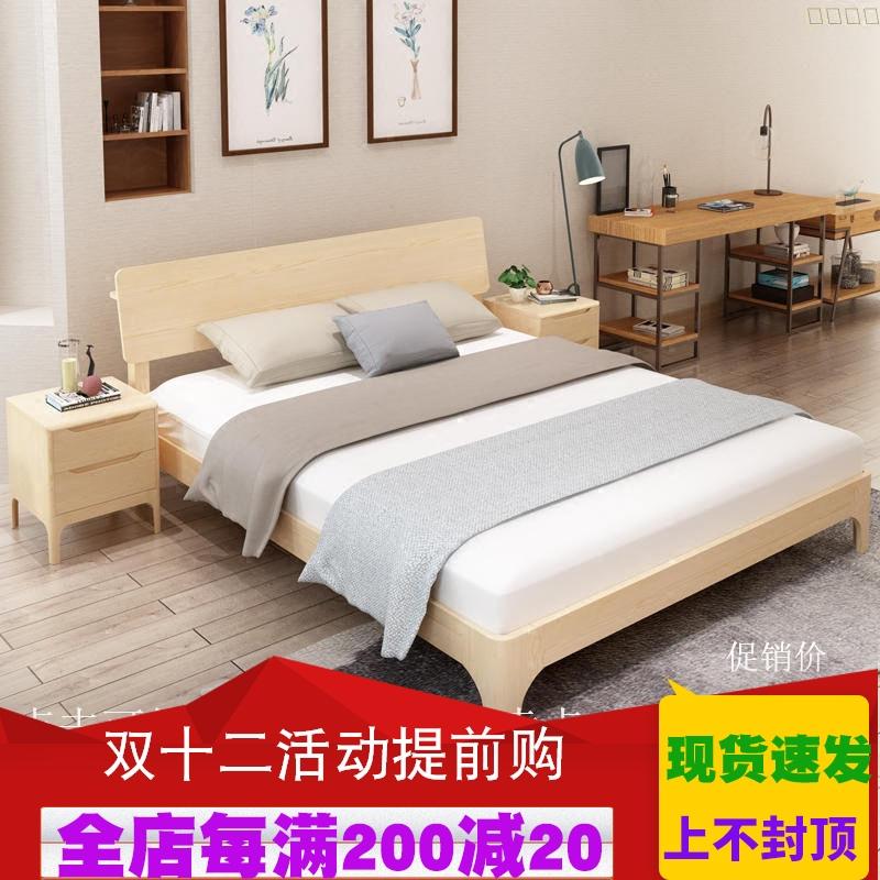 北欧实木床1.5米经济型1.2主卧现代简约简易双人床1.8m工厂直销床