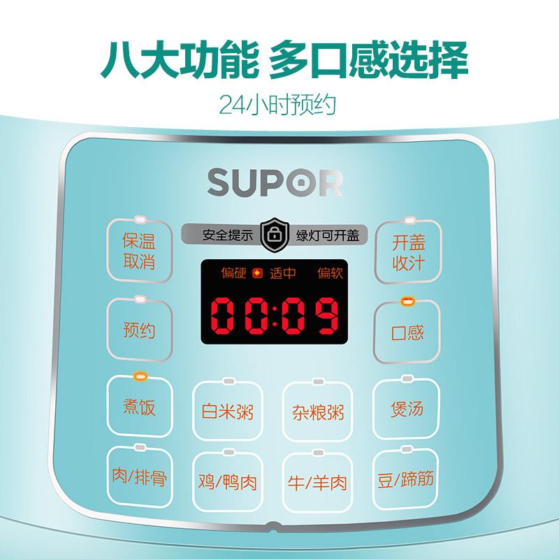 苏泊尔迷你智能电压力锅3官方正品家用4高压饭煲1-2人L旗舰店特价
