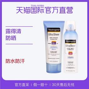 【直营】美国Neutrogena露得清进口防晒乳/防晒喷雾 两款可选