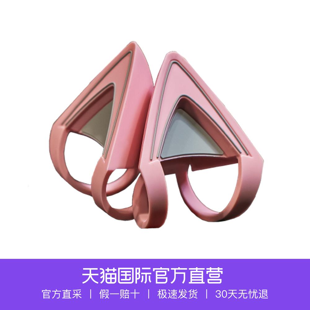 【直营】Razer/雷蛇北海巨妖猫耳耳机配件粉晶头戴装饰品国行保修