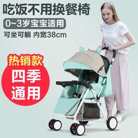 聪町婴儿推车可坐可躺超轻便携式折叠小孩宝宝伞车四轮儿童手推车