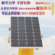 单晶太阳能电池板100W太阳能板12V锂电池电瓶充电房车家用路灯