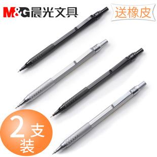 晨光2支装金属自动铅笔0.5/0.7儿童绘图书写小学生不断铅送橡皮