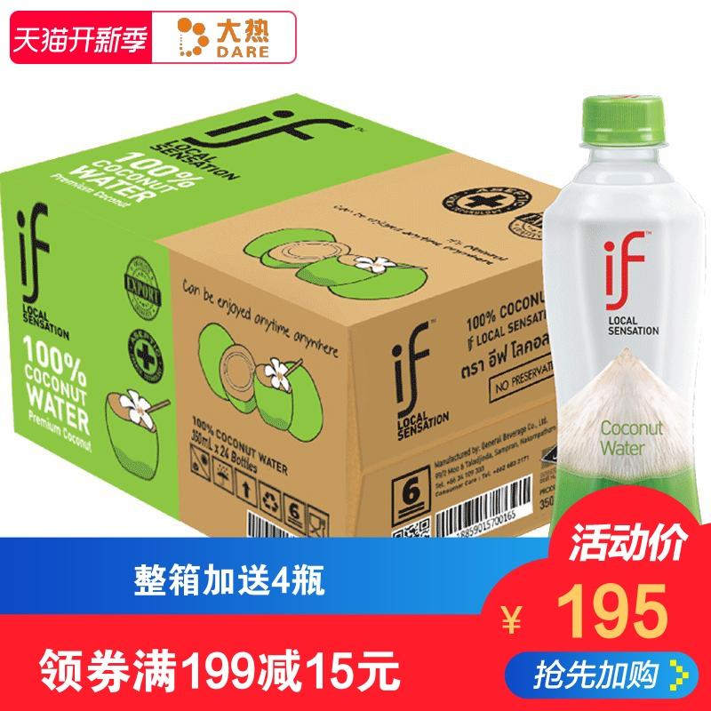 【整箱加送4瓶】IF泰国进口椰子水饮料350ml*24瓶整箱低卡饮料