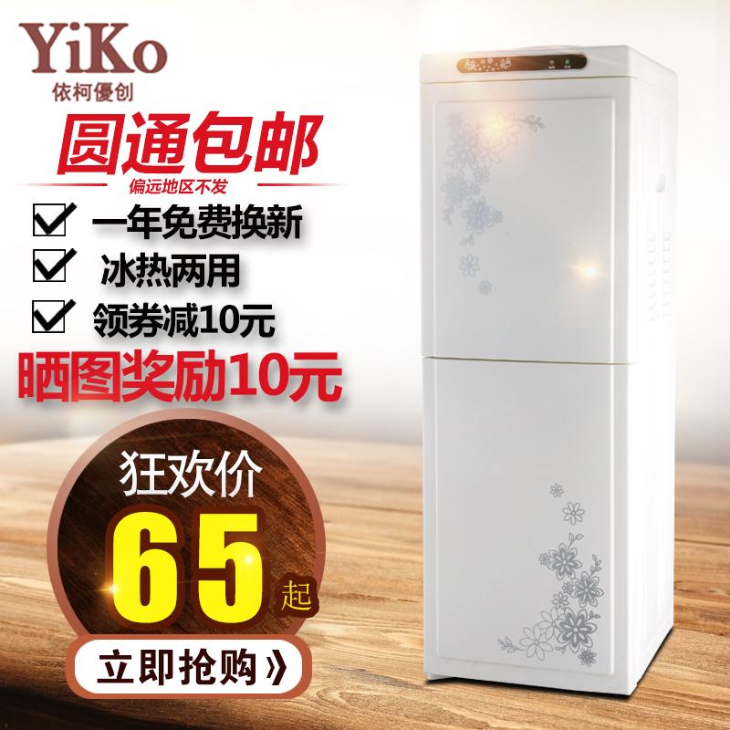 新款立式冷热办公室冰温热双门家用特价制冷节能饮水机特价包邮
