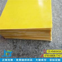 黑玻璃纤维板 黄色环氧树脂板 水绿色玻纤板 FR4环氧板 fr4玻纤板图片