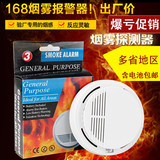 Package-post fire independent smoke alarm fire smoke detection sensor temperature sensor home wireless sensor