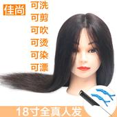 假人头模 可烫可染理发店 全真人发 模具头美发模特头模头发 学徒