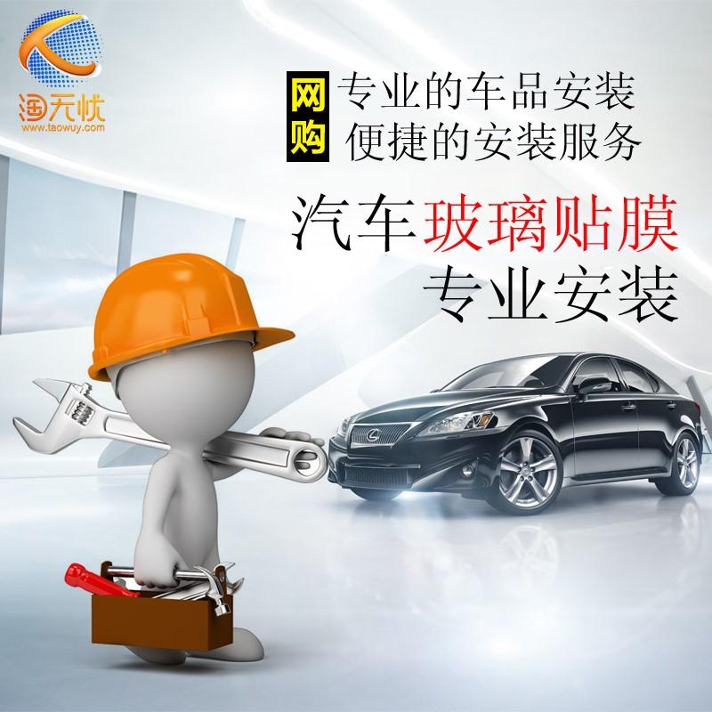【淘无忧安装】淘无忧安装汽车玻璃贴膜安装服务工时(提前预约)