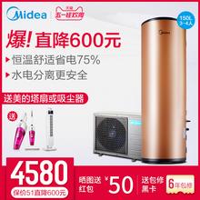 Midea/美的 KF66/150L-MI(E4)空气能热水器家用150升空气源热泵