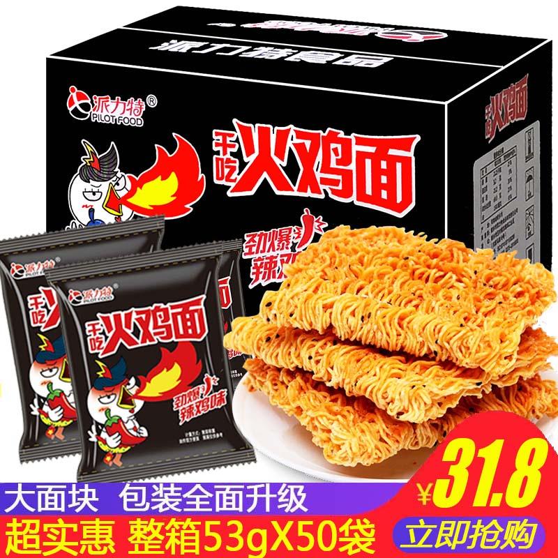 派力特韩国风味超辣火鸡面50包干脆面干吃面方便面整箱批发包邮图片