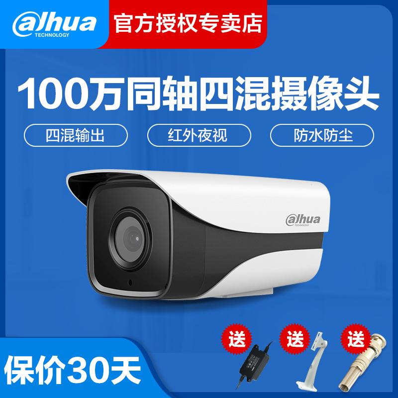 万同轴监控摄像机高清摄像头720P同轴