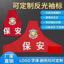 章定制三角连肩袖 章订制 标刺绣治安保安消防执勤袖 标定做反光袖