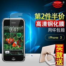 苹果iphone3钢化玻璃膜 3GS手机钢化膜 苹果3贴膜 iphone3保护膜