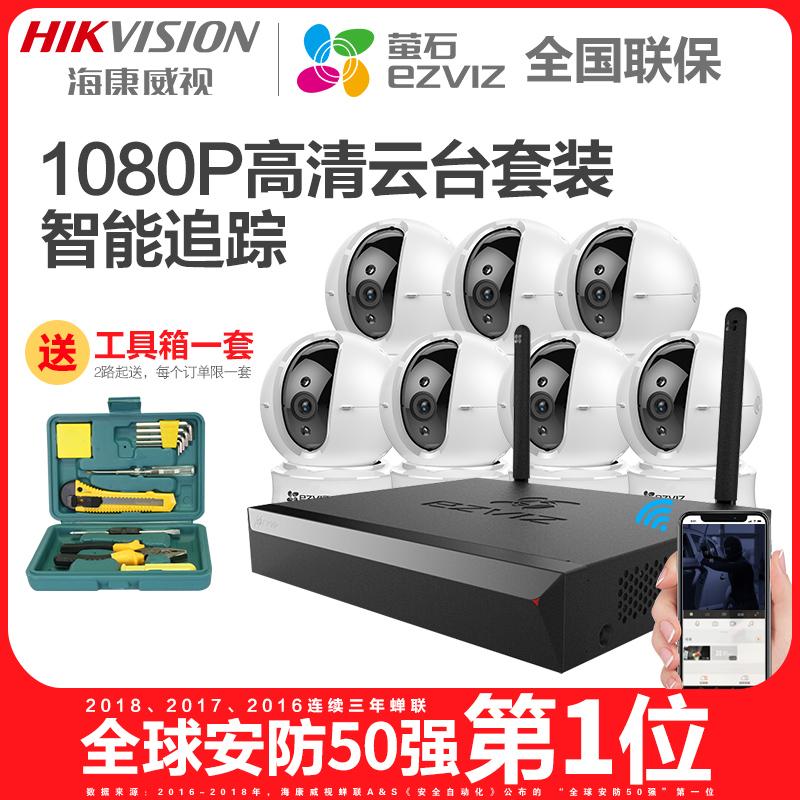 海康威视萤石 C6C1080p+X5C 8路 无线高清监控器设备套装200万