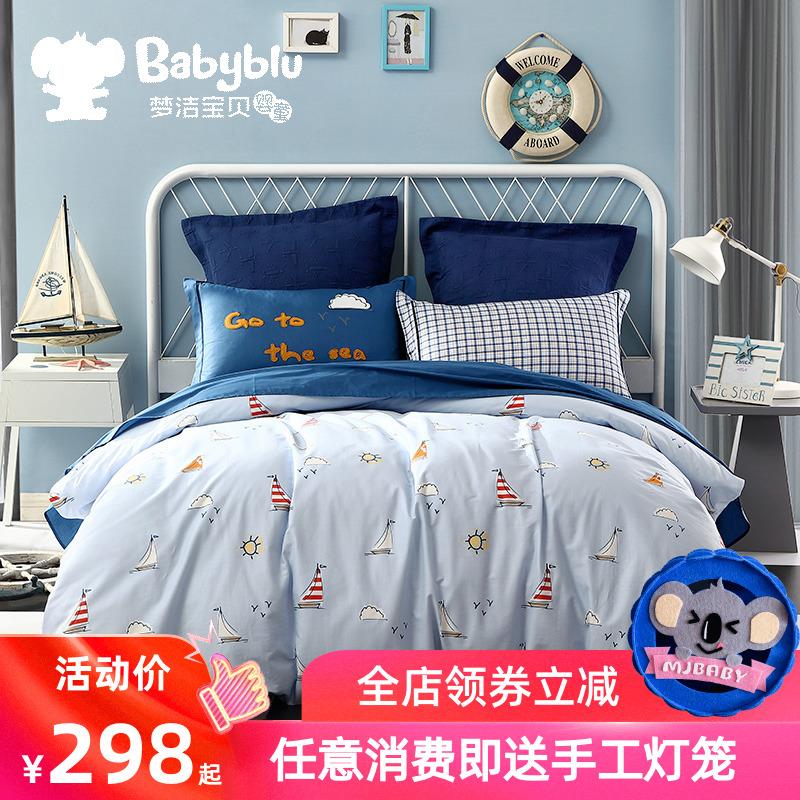 梦洁宝贝婴儿宝宝床单被套三件套婴儿床品套件纯棉床上用品夏季