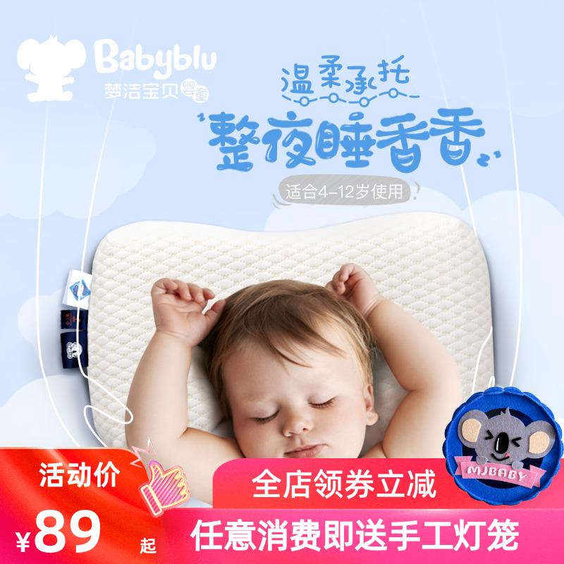 梦洁宝贝babyblu婴儿小枕头0-1岁6个月3-6幼儿园定型枕儿童枕头
