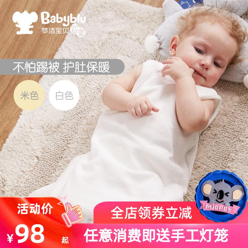 梦洁宝贝babyblu婴儿睡袋夏季薄款宝宝睡袋夏防踢被纯棉背心睡袋