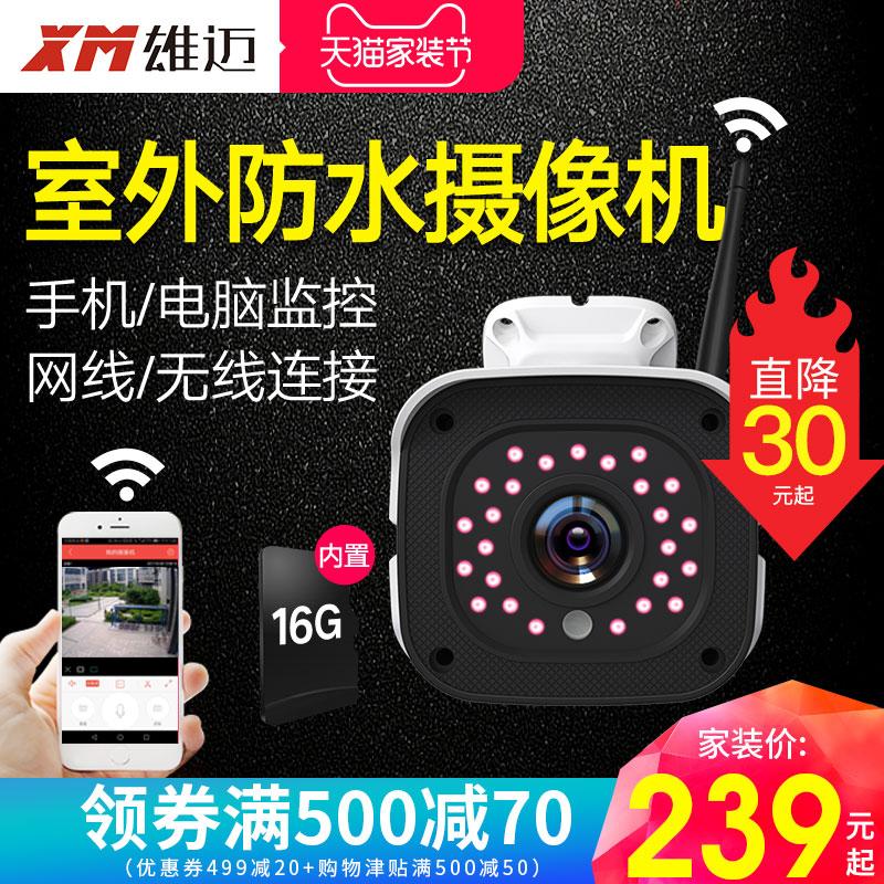 监控器高清套装无线wifi家用手机远程室外监控摄像头夜视户外防水
