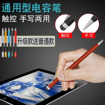 主动平板通用时尚压感式笔apple电容笔超细头笔触魅族手机iphone
